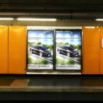 Réseau publicitaire d'affichage dans le métro de Marseille
